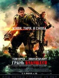 В Кинотеатре «Родина» г. Полоцк пройдет премьера фильма «Грань будущего» (3D)