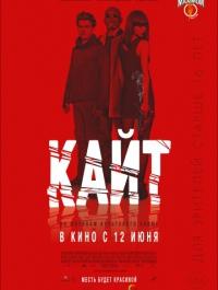 Кайт / Kite (2014)