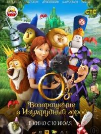 Оз: Возвращение в Изумрудный Город / Legends of Oz: Dorothy's Return (2013 ...