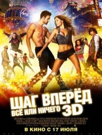 Шаг вперёд: Всё или ничего / Step Up: All In (2014)