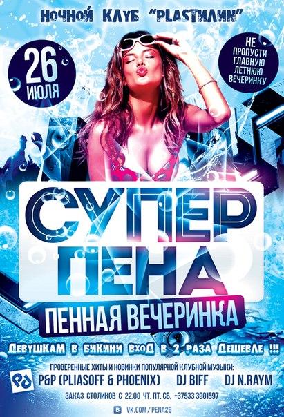СУПЕРПЕНА: пенная вечеринка в PLASTiliNe 26 июля