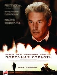 Порочная страсть / Arbitrage (2012)