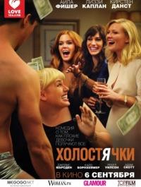 Холостячки / Bachelorette (2012)