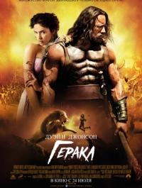 Геракл / Hercules (2014)