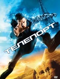 Телепорт / Jumper (2008)