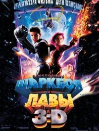 Приключения Шаркбоя и Лавы / The Adventures of Sharkboy and Lavagirl 3-D (2 ...