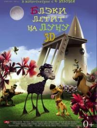 Блэки летит на Луну / Black to the Moon 3D (2013)