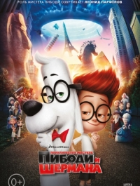 Приключения мистера Пибоди и Шермана / Mr. Peabody & Sherman (2014)