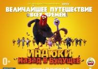 Индюки: Назад в будущее / Free Birds (2013)