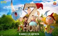 7-ой гном / Der 7bte Zwerg (2014)