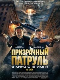 Призрачный патруль / R.I.P.D. (2013)