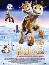 Нико 2 / Niko 2: Lentдjдveljekset (2012)