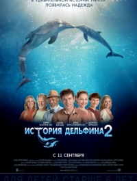 История дельфина 2 / Dolphin Tale 2 (2014)