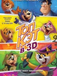 Топ Кэт / Don gato y su pandilla (2011)