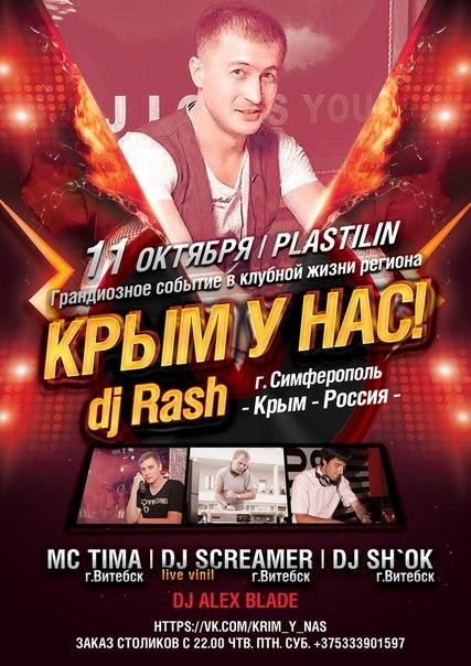 DJ Rash (Крым) 11 октября в PLASTiliNe