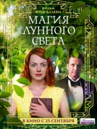 Магия лунного света / Magic in the Moonlight (2014)