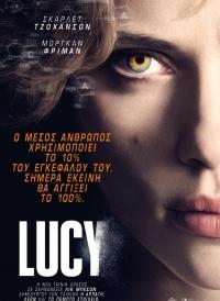 Люси / Lucy (2014)