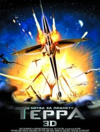Битва за планету Терра / Battle for Terra (2007)