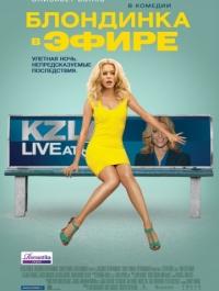 Блондинка в эфире / Walk of Shame (2014)