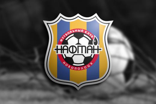 «Нафтан»: досада и обида из-за поражения в равной игре