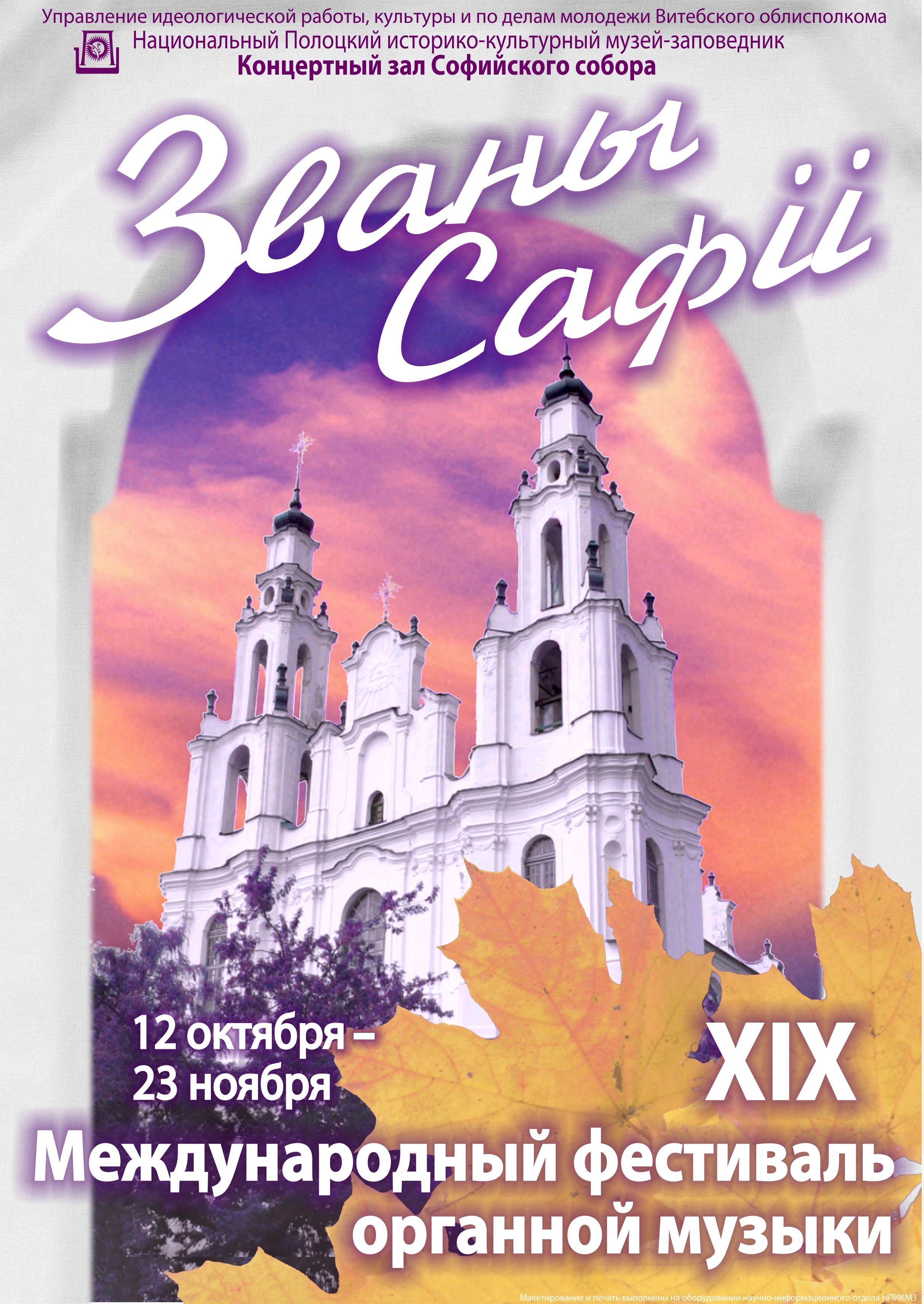 XIX Международный фестиваль органной музыки