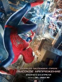 Новый Человек-паук: Высокое напряжение / The Amazing Spider-Man 2 (2014)