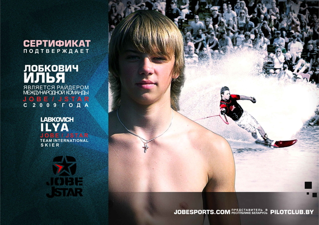 Лобкович – абсолютный чемпион
