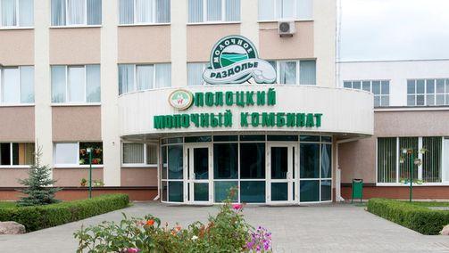 ОАО «Полоцкий молочный комбинат» снова в числе победителей