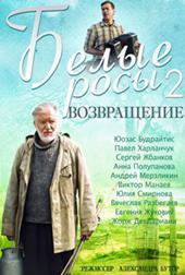 Белые росы. Возвращение (2014)