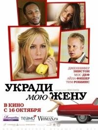 Укради мою жену / Life of Crime (2013)