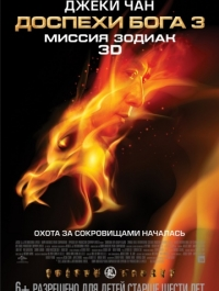 Доспехи Бога 3: Миссия Зодиак / Chinese Zodiac (2012)