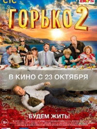 Горько! 2 (2014)