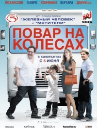 Повар на колесах / Chef (2014)