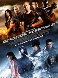 G.I. Joe: Бросок кобры 2 / G.I. Joe: Retaliation (2013)