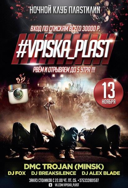 #VPISKA_PLAST 13 ноября в