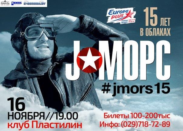 16/11 J:МОРС в Новополоцке — клуб Пластилин