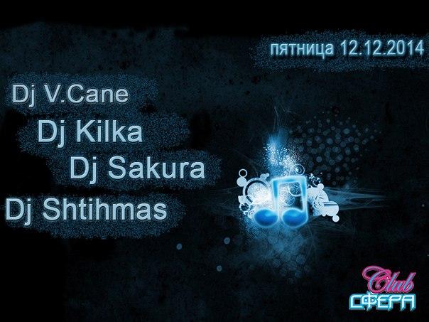 Sfera Club 12 декабря