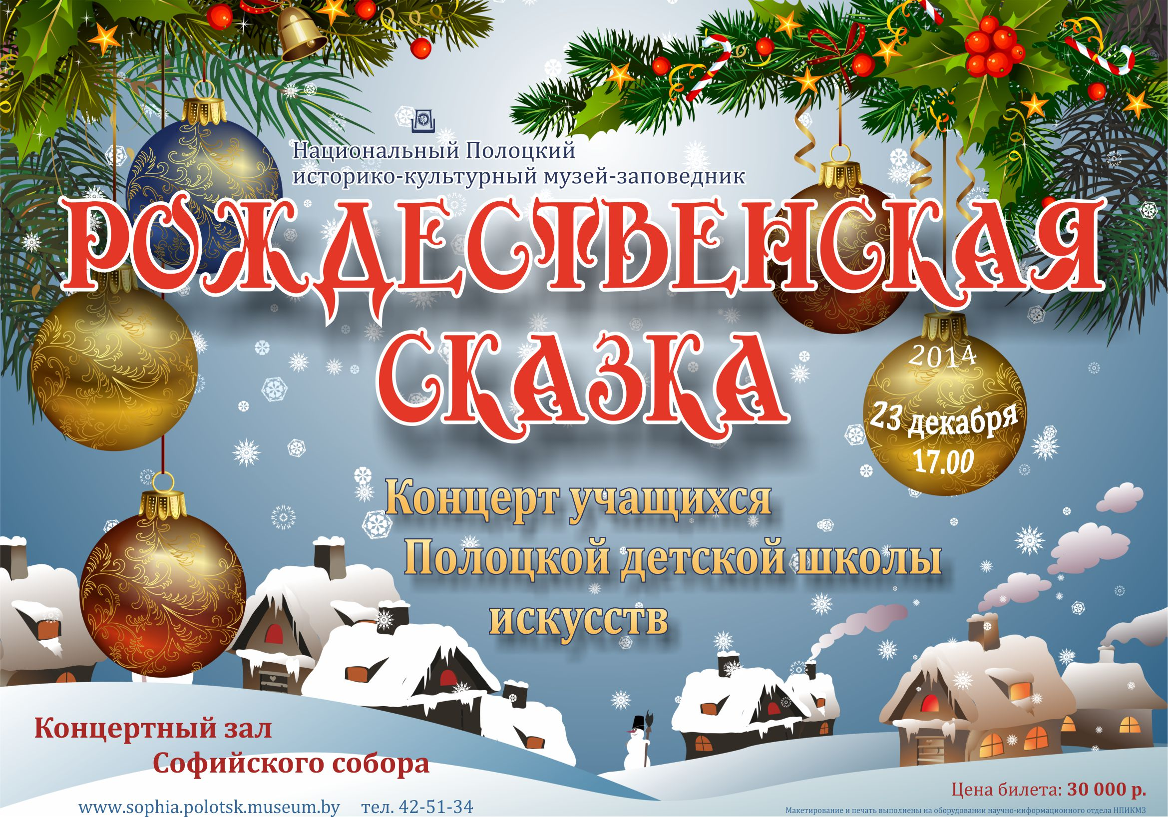 Рождественский концерт Полоцкой детской школы искусств
