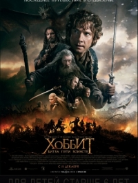 Хоббит: Битва пяти воинств / The Hobbit: The Battle of the Five Armies (2014)
