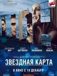 Звездная карта / Maps to the Stars (2014)