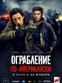 Ограбление по-американски / American Heist (2014)