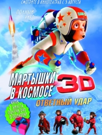 Мартышки в космосе: Ответный удар 3D / Space Chimps 2: Zartog Strikes Back (2010)