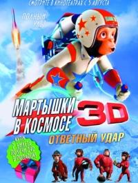 Мартышки в космосе: Ответный удар 3D / Space Chimps 2: Zartog Strikes Back  ...