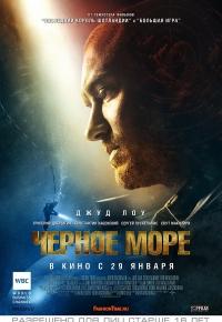 Чёрное море / Black Sea (2014)