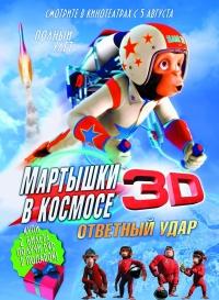 Мартышки в космосе: Ответный удар 3D / Space Chimps 2: Zartog Strikes Back (2010)