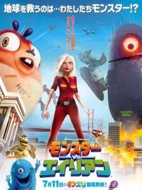 Монстры против пришельцев / Monsters vs. Aliens (2009)