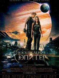 Восхождение Юпитер / Jupiter Ascending (2015)