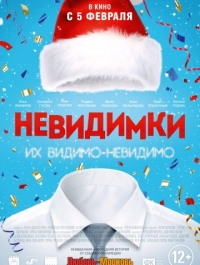 Невидимки (2013)