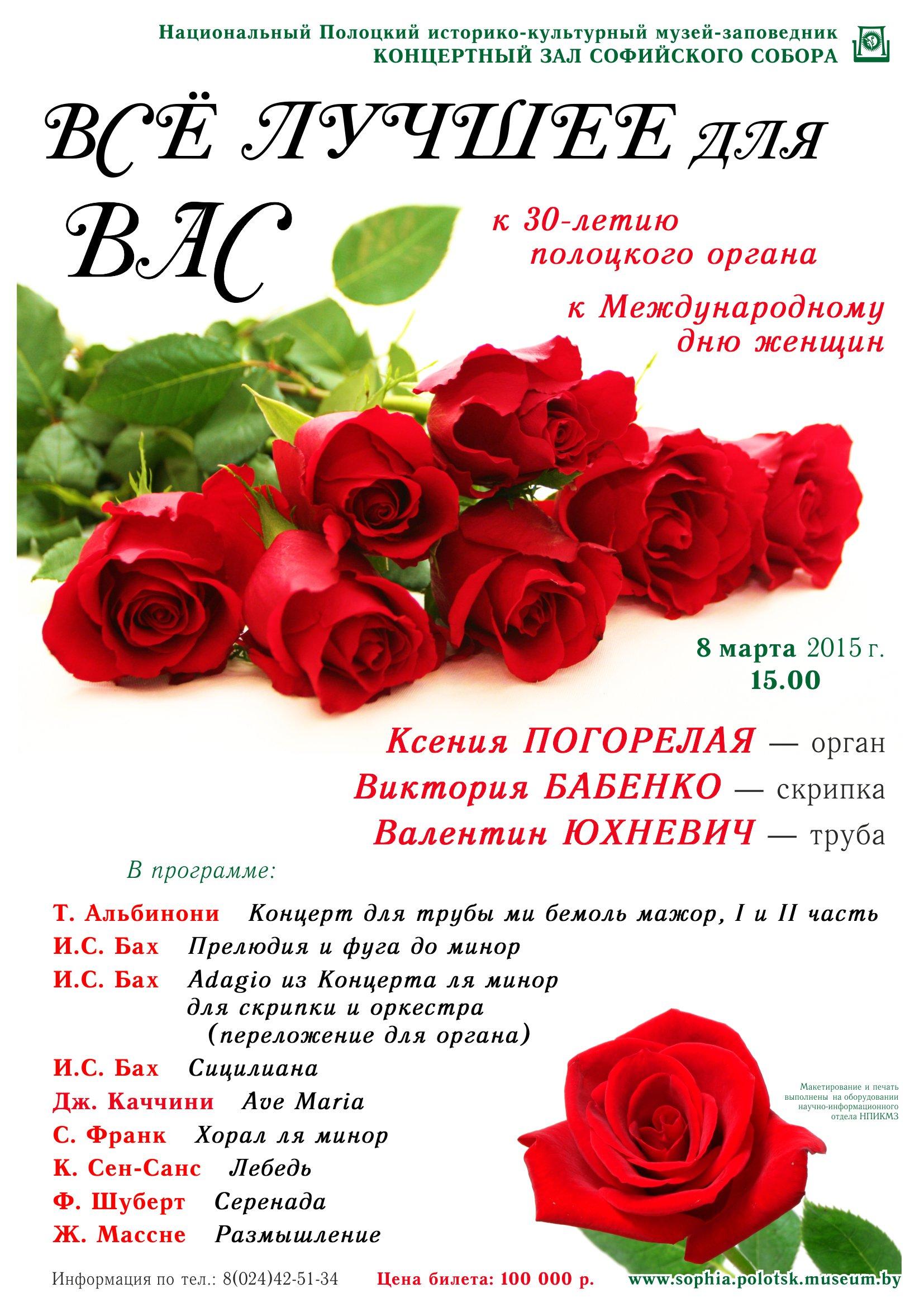 8 марта - праздничный концерт в Софийском соборе. Порадуйте своих близких!