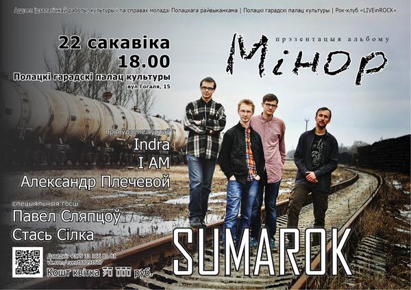 Полоцкая рок-группа «Sumarok» презентует новый альбом